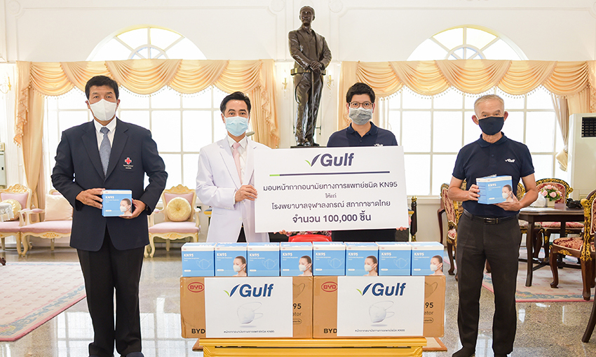 'กัลฟ์' มอบหน้ากากทางการแพทย์ KN95 100,000 ชิ้น แก่รพ. จุฬาฯ และรพ.ที่ขาดแคลน