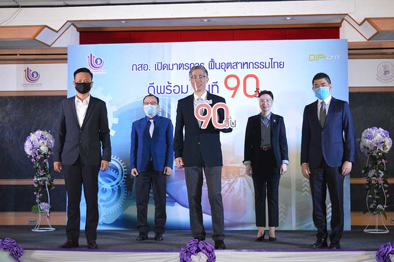 กสอ. ผลักดัน 4 โครงการดีพร้อมทันที 90 วัน เพื่อฟื้นฟูอุตสาหกรรมไทย สู่ New Normal