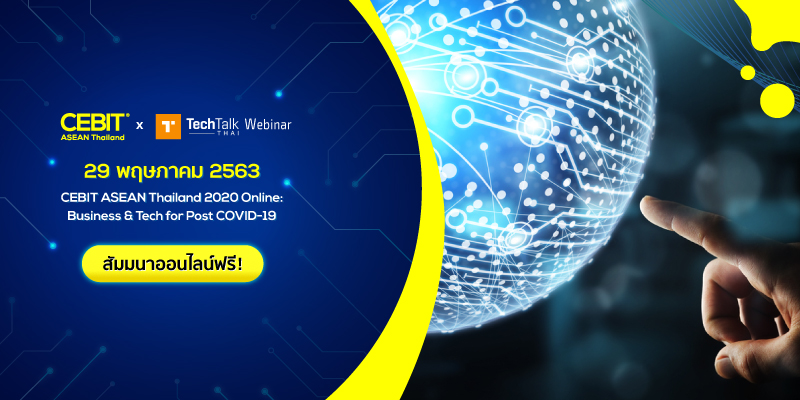 "WEBINAR หัวข้อ ""การปรับตัวและใช้เทคโนโลยี AI เพื่อพัฒนาธุรกิจหลังวิกฤต COVID-19"""