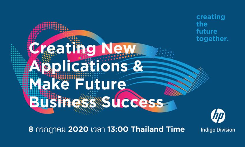 HP Indigo ขอเรียนเชิญร่วมฟังสัมมนา Online เรื่อง Creating New Applications & Make Future Business Success