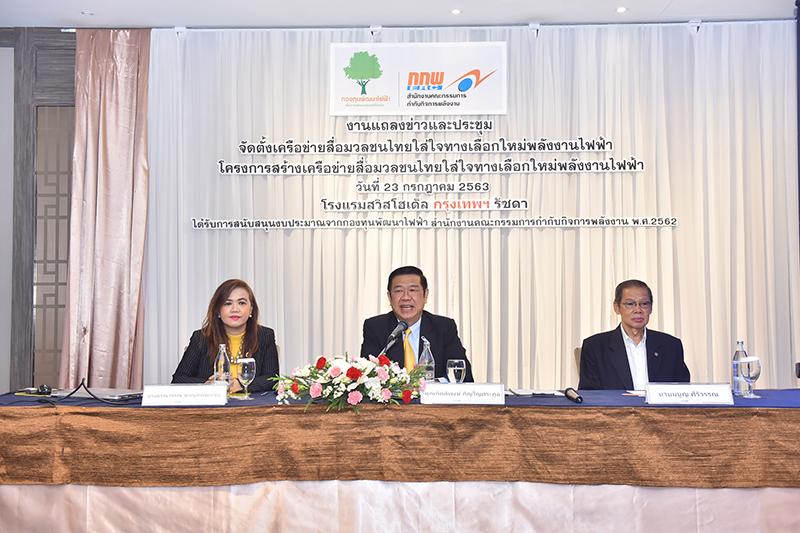 'เครือข่ายสื่อมวลชนไทยใส่ใจทางเลือกใหม่พลังงานไฟฟ้า' โครงการจาก กกพ. เพื่อสร้างความเข้าใจให้กับชุมชน