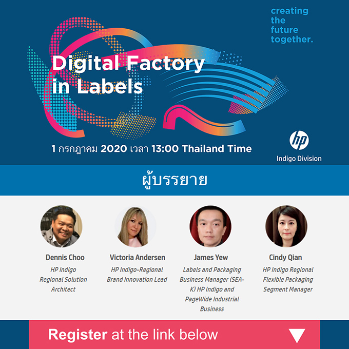 HP Indigo ขอเรียนเชิญร่วมฟังสัมมนา Online เรื่อง Digital Factory in Labels