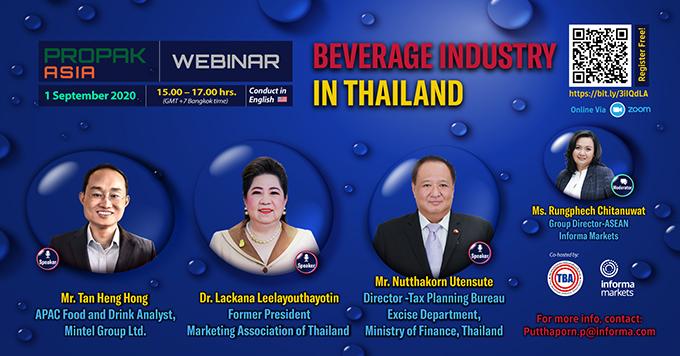 """สัมมนาออนไลน์ """"อุตสาหกรรมเครื่องดื่มในประเทศไทย"""" และ """"ผู้ประกอบการควรรู้ กับสิทธิประโยชน์ภาษีสรรพสามิตเครื่องดื่ม"""""""