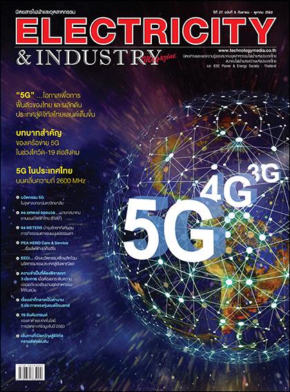 นิตยสาร Electricity & Industry Magazine ปีที่ 27 ฉบับที่ 5 กันยายน-ตุลาคม 2563