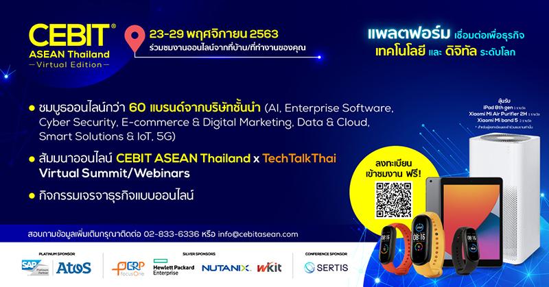CEBIT ASEAN Thailand 2020 Virtual Edition งานแสดงสินค้าและเจรจาธุรกิจบนแพลตฟอร์มออนไลน์ด้านเทคโนโลยีและดิจิทัล