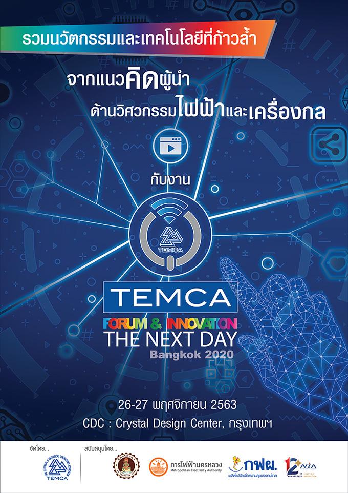 งาน TEMCA FORUM & INNOVATION Bangkok2020