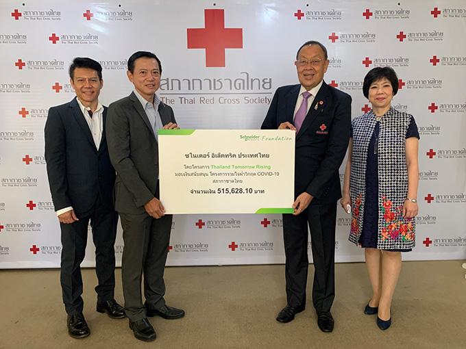 ชไนเดอร์ อิเล็คทริค มอบเงินให้กับสภากาชาดไทยเพื่อร่วมสู้โควิด 19