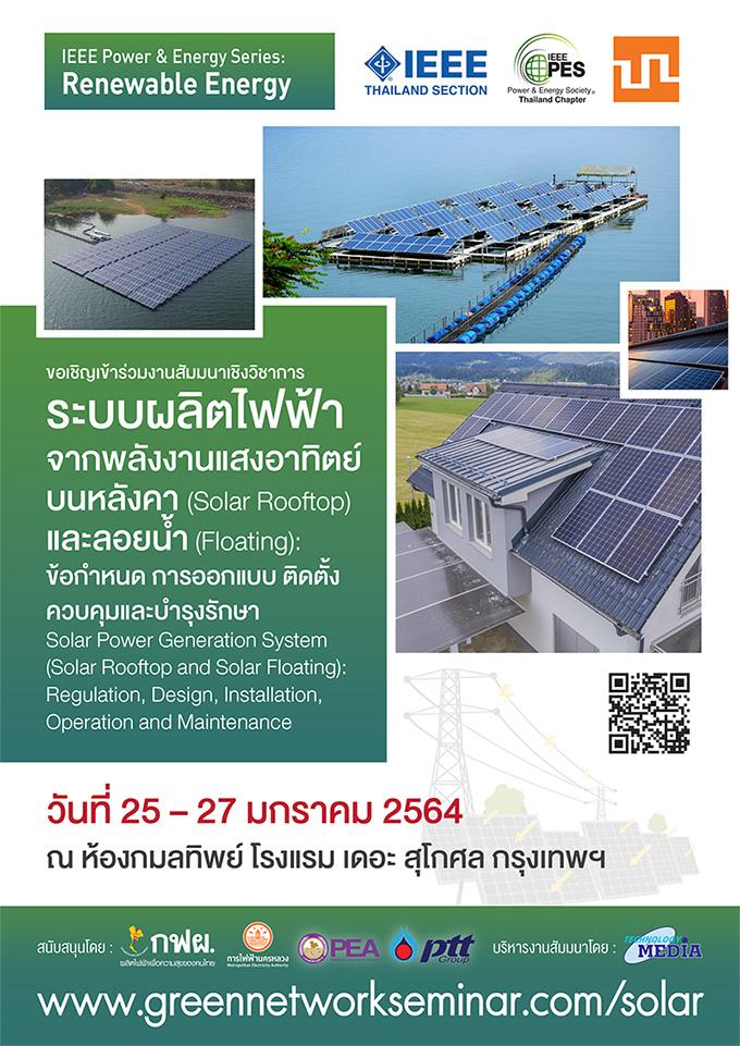 ระบบผลิตไฟฟ้าจากพลังงานแสงอาทิตย์ บนหลังคา (Solar Rooftop) และลอยน้ำ (Floating)