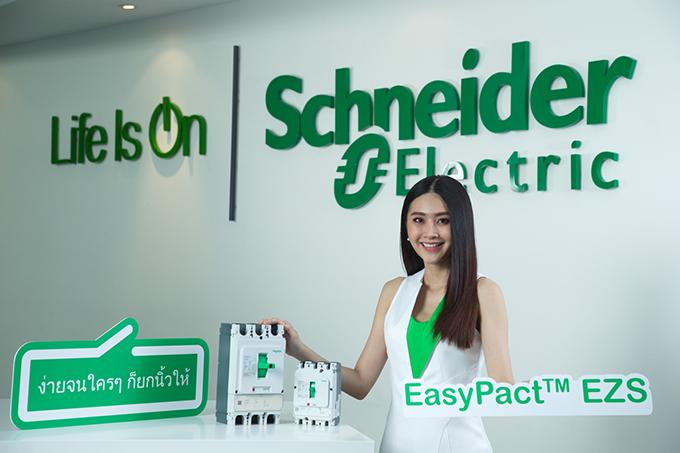 ชไนเดอร์ อิเล็คทริค (Schneider Electric) เปิดตัว เบรกเกอร์ EasyPact EZS