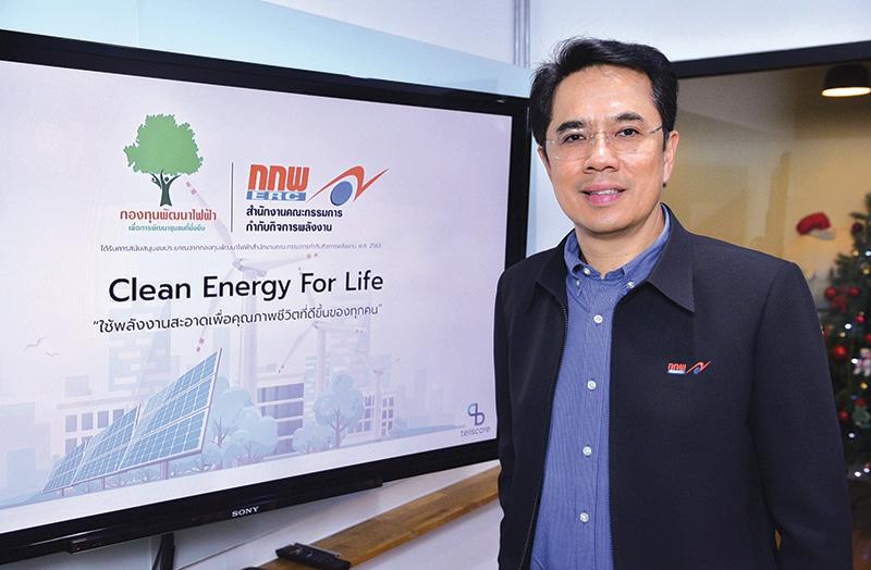 การส่งเสริมให้สังคมและประชาชนมีความรู้ ความตระหนัก และความเข้าใจที่ถูกต้องเกี่ยวกับพลังงานสะอาด