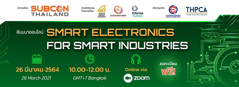 """สัมมนาออนไลน์ """"Smart Electronics for Smart Industries"""""""