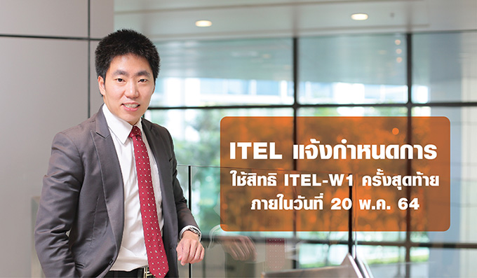 ITEL แจ้งกำหนดการใช้สิทธิ ITEL-W1 ครั้งสุดท้าย ภายในวันที่ 20 พ.ค. 64