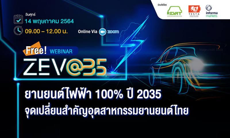 ยานยนต์ไฟฟ้า 100% ปี 2535 จุดเปลี่ยนสำคัญอุตสาหกรรมยานยนต์ไทย