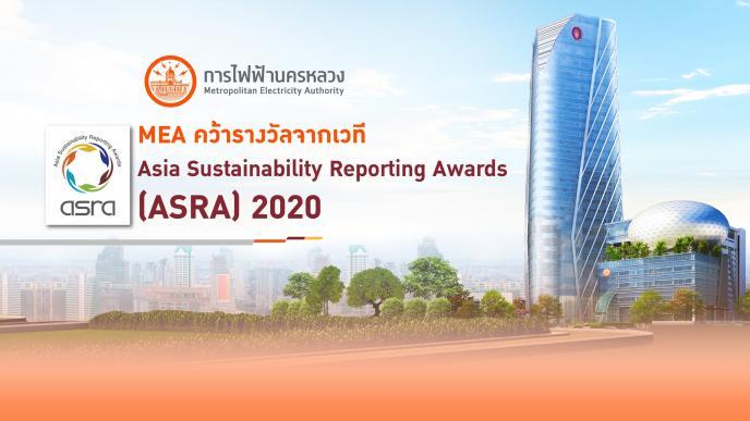 MEA คว้ารางวัล Asia Sustainability Reporting Awards (ASRA) 2020