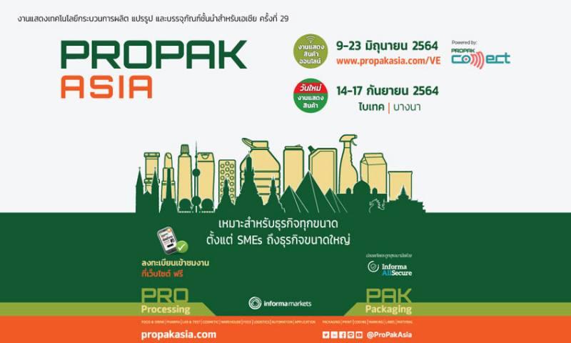 """""""อินฟอร์มา มาร์เก็ตส์"""" ประกาศเลื่อนวันจัดงาน ProPak Asia 2021"""