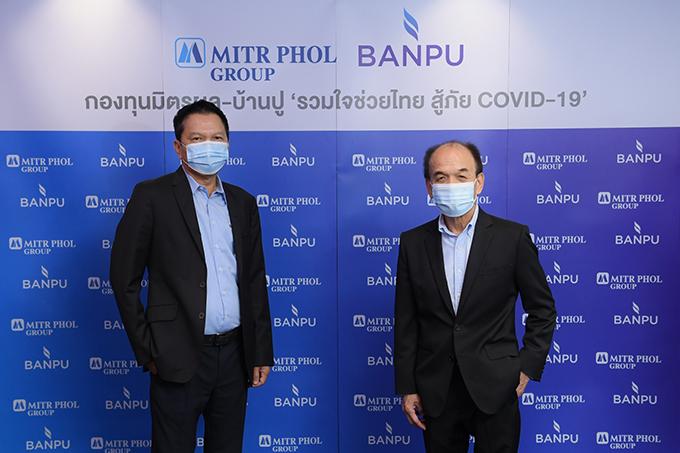 กองทุนมิตรผล-บ้านปูฯ สนับสนุนเงิน 500 ล้านบาท ย้ำจุดยื่นเคียงข้างคนไทยสู้ภัย COVID-19