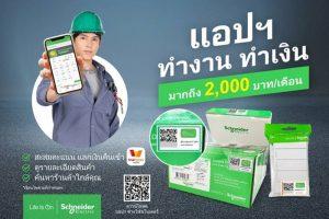Schneider Electrician App
