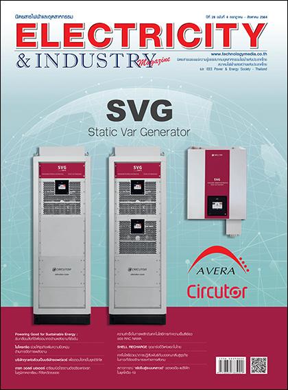 นิตยสาร Electricity & Industry Magazine ปีที่ 28 ฉบับที่ 4 กรกฎาคม-สิงหาคม 2564