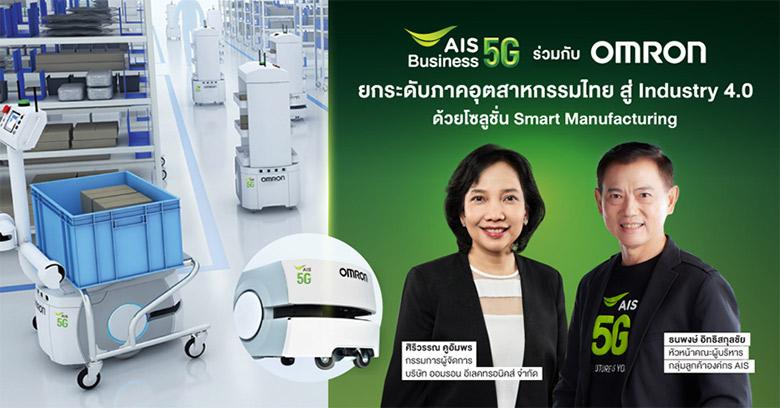 AIS Business 5G x OMRON