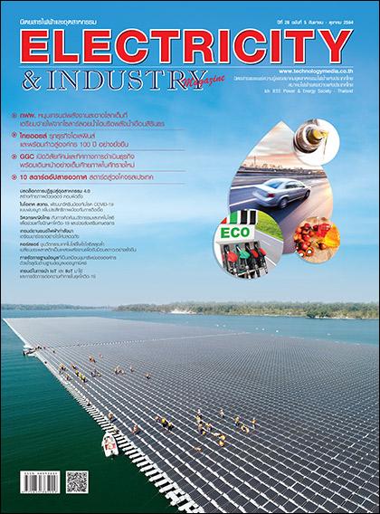นิตยสาร Electricity & Industry Magazine ปีที่ 28 ฉบับที่ 5 กันยายน-ตุลาคม 2564