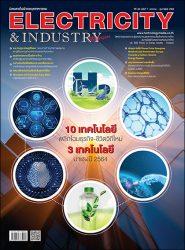 นิตยสาร Electricity & Industry Magazine ปีที่ 28 ฉบับที่ 1 มกราคม-กุมภาพันธ์ 2564