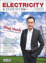 นิตยสาร Electricity & Industry Magazine ปีที่ 27 ฉบับที่ 4 กรกฎาคม-สิงหาคม 2563