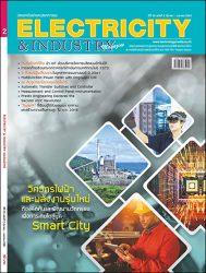 นิตยสาร Electricity & Industry Magazine ฉบับปีที่ 25 ฉบับที่ 2 มีนาคม-เมษายน 2561