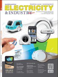 นิตยสาร Electricity & Industry Magazine ปีที่ 26 ฉบับที่ 2 มีนาคม-เมษายน 2562