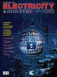 นิตยสาร Electricity & Industry Magazine ปีที่ 27 ฉบับที่ 2 มีนาคม-เมษายน 2563