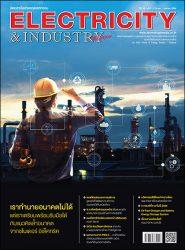 นิตยสาร Electricity & Industry Magazine ปีที่ 28 ฉบับที่ 2 มีนาคม-เมษายน 2564