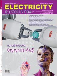 นิตยสาร Electricity & Industry Magazine ฉบับปีที่ 25 ฉบับที่ 3 พฤษภาคม-มิถุนายน 2561