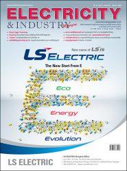 นิตยสาร Electricity & Industry Magazine ปีที่ 27 ฉบับที่ 3 พฤษภาคม-มิถุนายน 2563