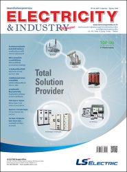 นิตยสาร Electricity & Industry Magazine ปีที่ 28 ฉบับที่ 3 พฤษภาคม-มิถุนายน 2564