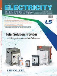 นิตยสาร Electricity & Industry Magazine ปีที่ 24 ฉบับที่ 6 พฤศจิกายน-ธันวาคม 2560