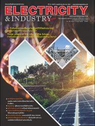 นิตยสาร Electricity & Industry Magazine ปีที่ 27 ฉบับที่ 6 พฤศจิกายน-ธันวาคม 2563
