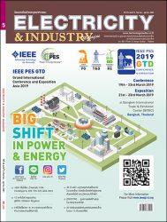 นิตยสาร Electricity & Industry Magazine ฉบับปีที่ 25 ฉบับที่ 5 กันยายน-ตุลาคม 2561