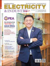 นิตยสาร Electricity & Industry Magazine ปีที่ 26 ฉบับที่ 5 กรกฎาคม-สิงหาคม 2562